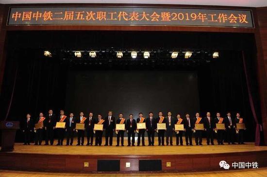 """图为:""""中国中铁三级综合工程公司20强""""颁奖现场。  王亦明 张倩 摄"""