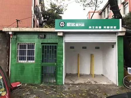 拱墅区全面启动小区再生资源回收网点  拱墅区城管局