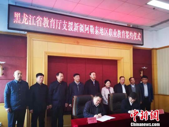 黑龙江省教育厅与阿勒泰地区行署签订了《深化对口支持推进阿勒泰旅游职业学院发展协议》。 刘锡菊 摄