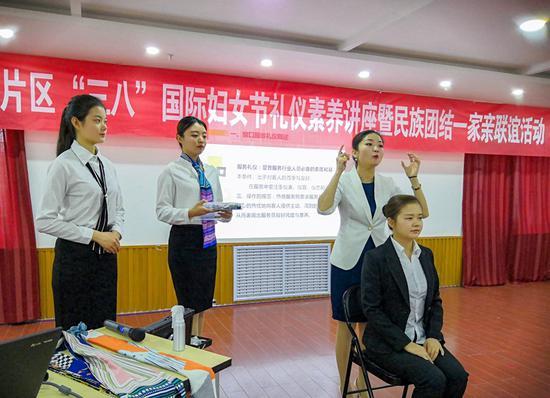 """乌市六道湾片区管委会开展""""庆三八"""" 学礼仪展形象活动"""