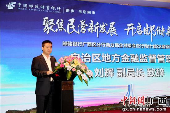 自治区地方金融监督管理局副局长刘辉致辞。