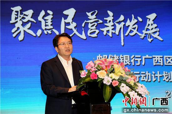 邮储银行广西区分行党委书记、行长史军保介绍分行支持民营企业的成果。