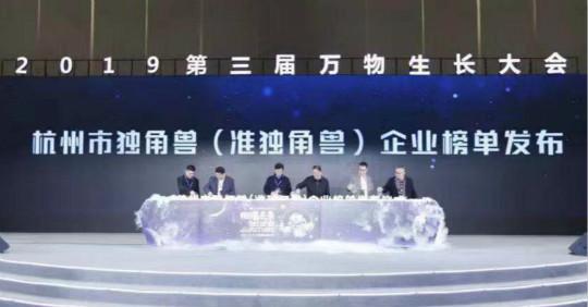 多角色服务独角兽 杭州银行以科技金融助力