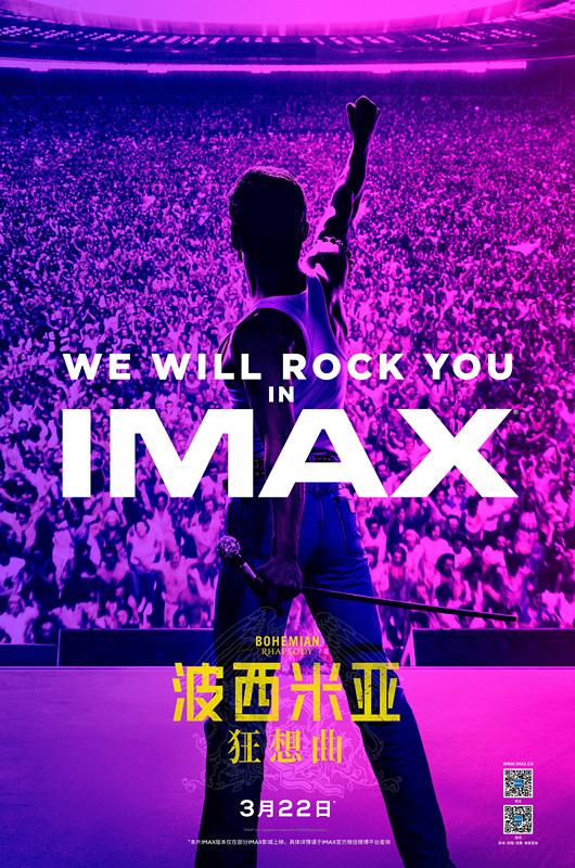 《波西米亞狂想曲》在IMAX舉辦超前點映。  IMAX提供