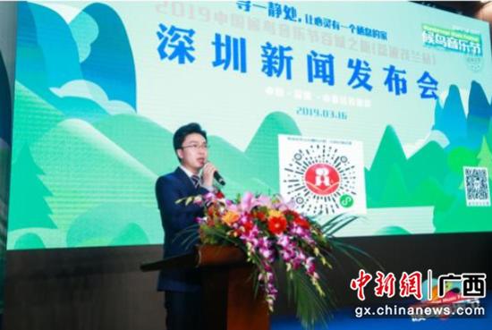贵州省黔南州荔波县县委常委、宣传部部长雷达致辞。