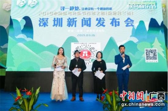 2019中国候鸟音乐节百城之旅(荔波茂兰站)深圳新闻发布会现场。