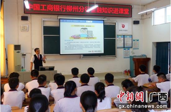 """图为工行柳州分行走进中学校园,宣讲防范""""校园贷""""陷阱及假币识别等金融知识。"""
