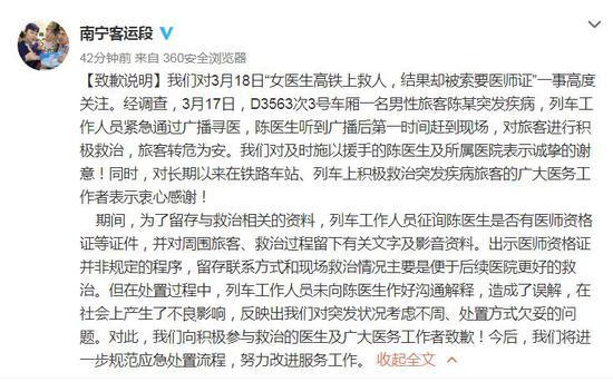 中国铁路南宁局集团有限公司南宁客运段官方微博截图
