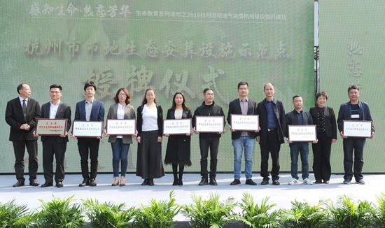 """图为:与会嘉宾为""""杭州市首批节地生态安葬设施示范点""""授牌并合影。  张茵 摄"""