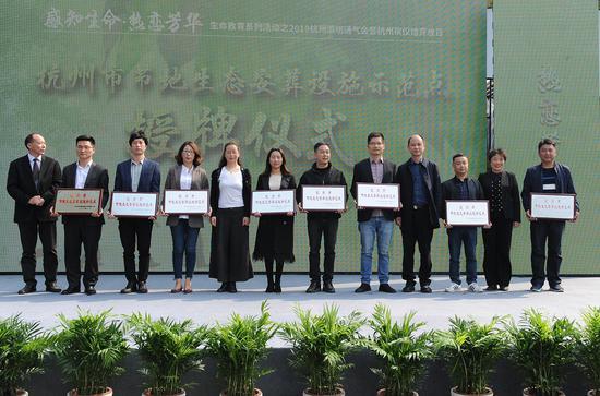 8家单位获杭州市首批节地生态安葬设施示范点授牌。张茵 摄