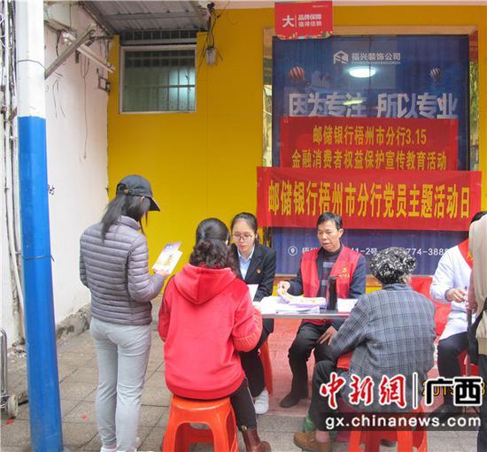 邮储银行梧州市分行党员?#21069;?#25674;设点向社区?#29992;?#23459;传金融消保知识。