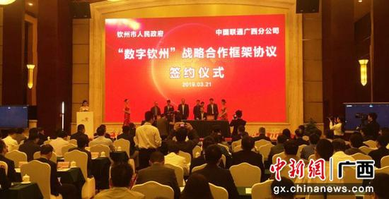 """广西联通与钦州政府签订 """"数字钦州""""战略合作框架协议"""