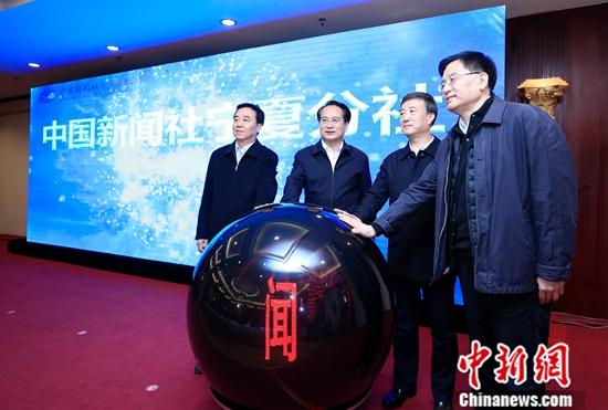 中国新闻社宁夏分社正式成立