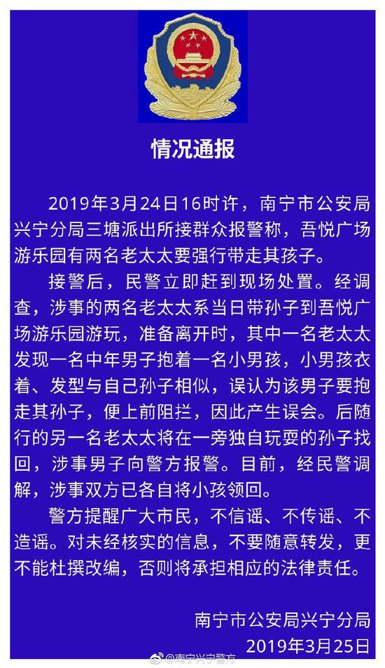 圖片來源:南寧市公安局興寧分局官方微博