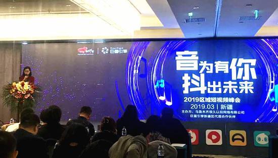 """""""音为有你•抖出未来 2019区域段视频峰会""""在乌鲁木齐举办"""