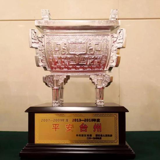 """圖為:臺州捧得""""平安銀鼎""""。臺州市委宣傳部提供"""