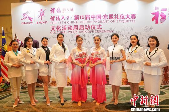 第15届中国-东盟礼仪大赛文化活动周在南宁启动
