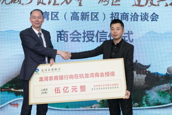 龍灣農商銀行向杭州市龍灣商會授信5億元。  供圖