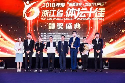 2018年度浙江省體壇十佳頒獎盛典現場  主委會提供