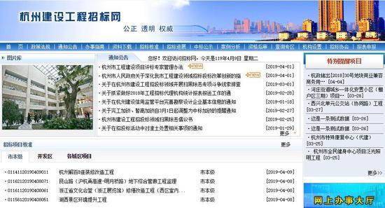 杭州建设工程招标网。  郭其钰 摄
