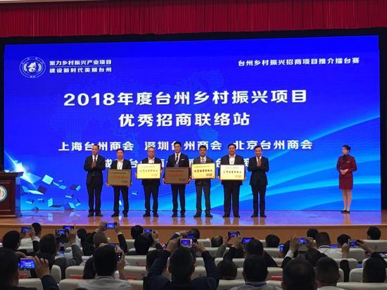 图为:2018年度台州乡村振兴项目优秀招商联络站 李奔 摄