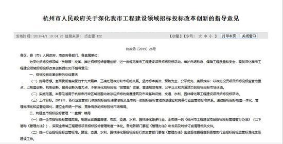 杭州深化工程建设招投标制度改革。  郭其钰 摄