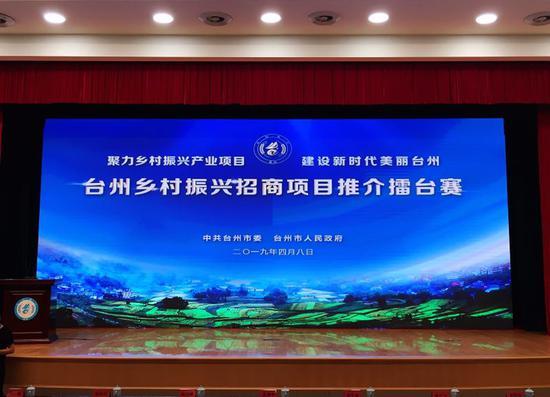 图为:浙江台州乡村振兴招商项目推介擂台赛  李奔 摄