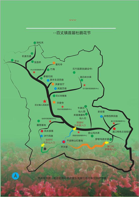 图为杜鹃花节游览地图 百丈镇政府供图