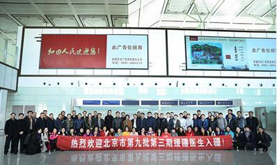 3月1日,北京市第九批第三期援疆医生抵达和田。许珠珠 摄