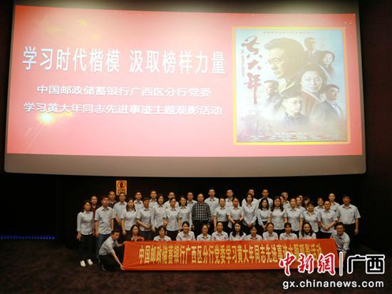 邮储银行广西区分行组织区分行机关全体党员观看电影《黄大年》