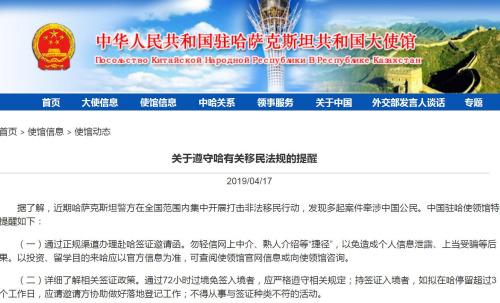 哈萨克斯坦打击非法移民 中使馆提醒中国公民守法