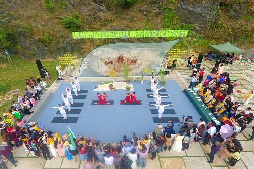 临安茶俗文化旅游节现场。主办方供图