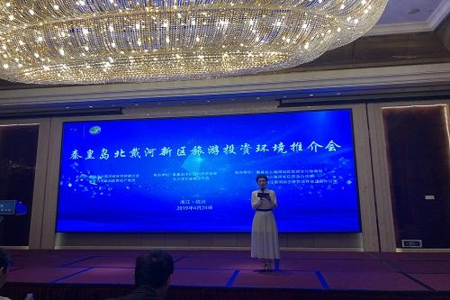北戴河新区旅游投资环境(杭州)推介会现场 主办方供图