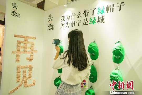 """广西南宁现""""失恋博物馆"""" 吸引参观者"""