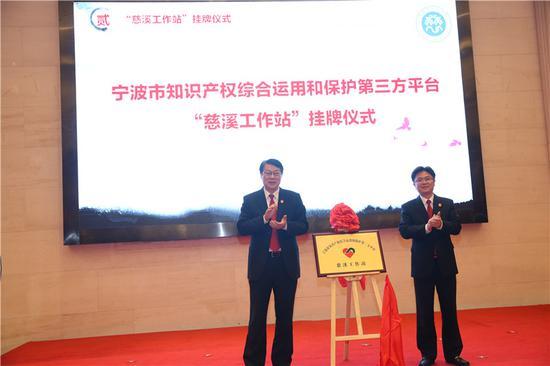 宁波知识产权综合运用和保护第三方平台慈溪