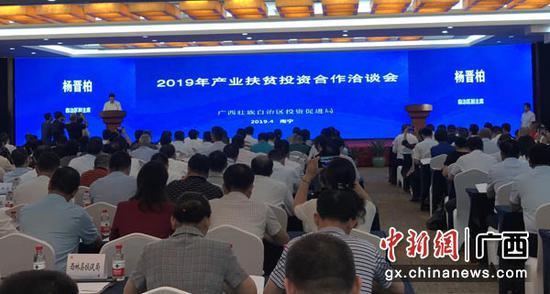 资料图:2019年广西产业扶贫投资合作洽谈会现场。李有娇  摄