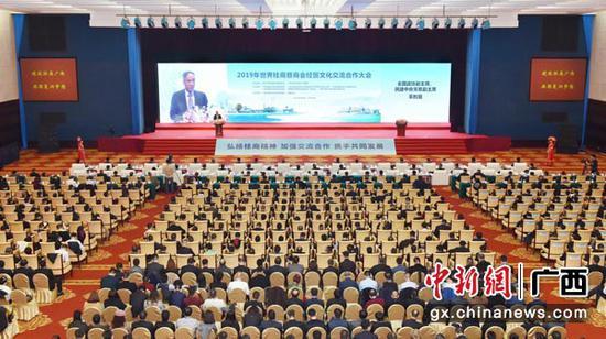 资料图:图为2019年世界桂商大会在南宁召开。