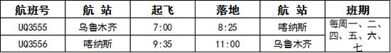 (备注:以上时间均为北京时间,具体时间以实际航班信息为准)
