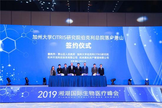 2019湘湖國際生物醫療峰會開幕 傳遞前沿科研