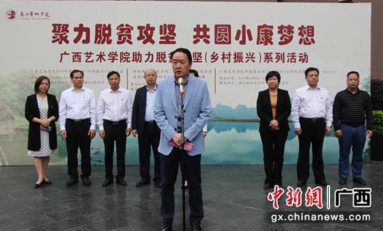 图为广西艺术学院校长郑军里在画展开幕式上致辞。陶云  摄