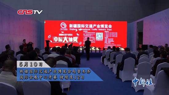新疆国际交通产业博览会开幕 800余家企业参展