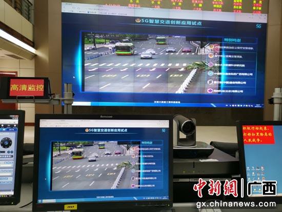 全国首个5G 人工智能智慧交通管理示范应用发布