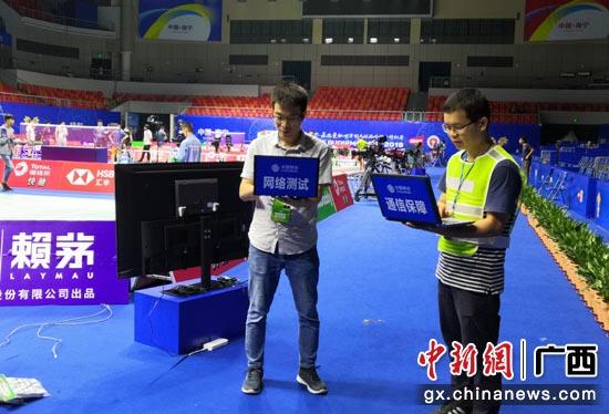 图为中国移动广西公司工作人员在场馆内进行网络测试优化