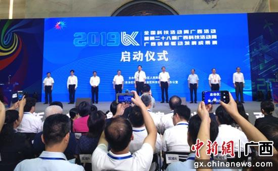 """图为2019年广西科技""""两周一展""""启动仪式现场。黄译锐 摄"""
