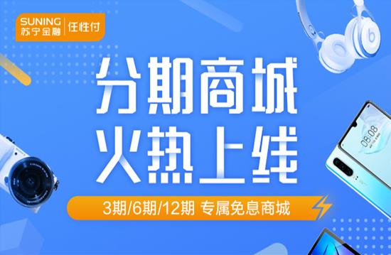 《快速时时彩官网》_苏宁金融任性付分期商城5月20日上线 多重甜蜜惊喜来袭