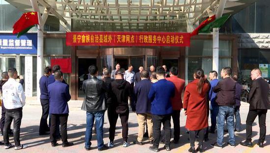 跨省域外行政服務中心  景寧縣委組織部供圖