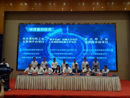 圖為:臺州市工業互聯網項目簽約儀式。范宇斌 攝