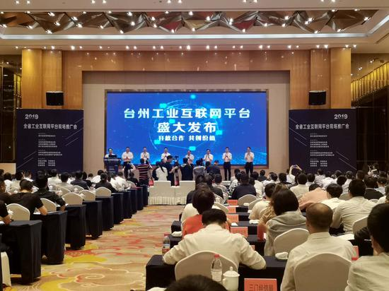 圖為:浙江臺州工業互聯網平臺發布。范宇斌 攝