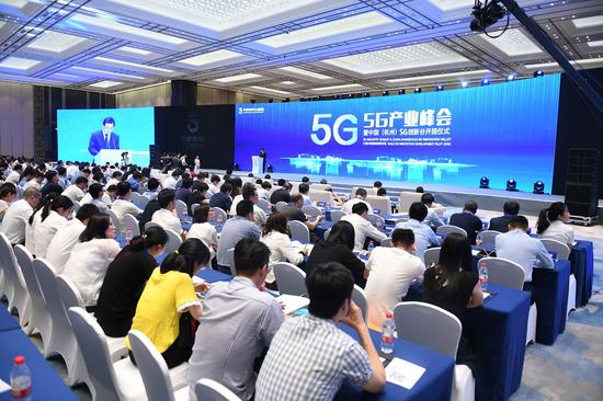 5G产业峰会暨中国(杭州)5G创新谷开园仪式。 王刚 摄