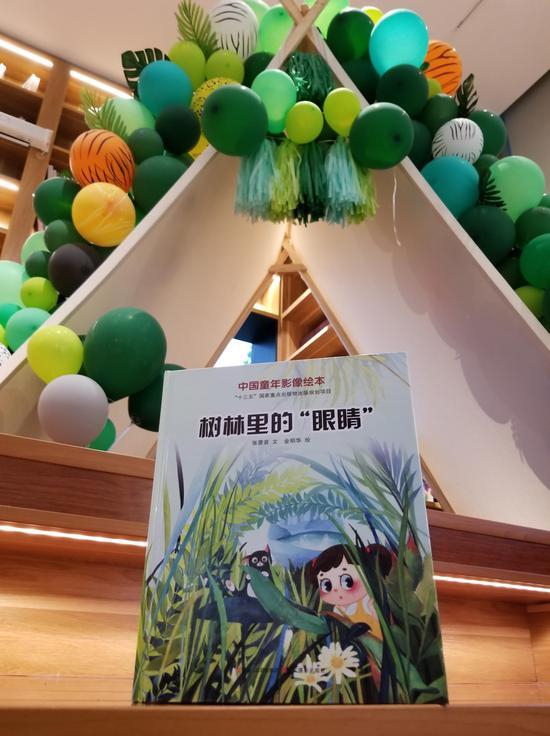 """图为:《中国童年影像绘本·树林里的""""眼睛""""》。 主办?#28966;?#22270;"""